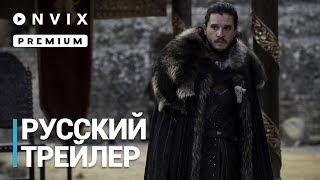 Игра престолов | Русский тизер №2 | Сериал [2019, 8-й сезон]