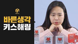 [1분홈쇼핑] 안전한 사랑을 위하여! 바른생각 키스해링 콘돔 4종