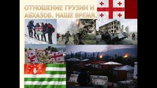 Абхазия против Грузии. Отвечаю на Ваши комментарии