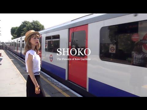 SHOKO / 「The Flowers of Kew Gardens」MUSIC VIDEO(Short Ver.)