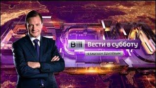Вести в субботу с Сергеем Брилевым от 24.03.18