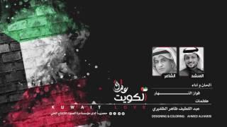 شيلة عشق الكويت ||كلمات|| عبد اللطيف ظاهر الظفيري ||أداء فواز النهار