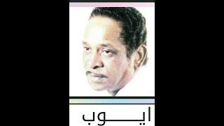 بحر ابو جريشة : ايــــــــــوب