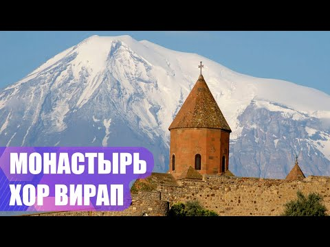 Монастырь Хор Вирап, яма Григория Просветителя / Маргоша Архитекторша