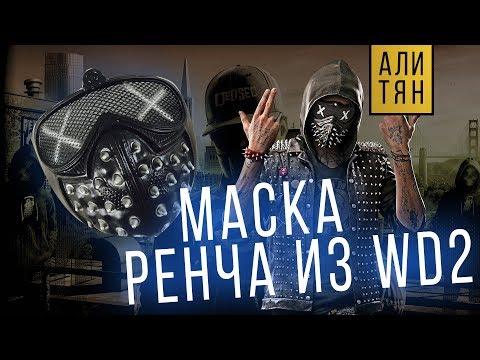 Самая дешевая маска Ренча из Watch Dogs 2 на Алиэкспрессе  | Товары с Aliexpress