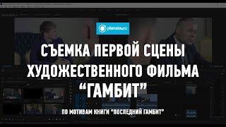 """Съемки первой сцены фильма """"Гамбит"""""""
