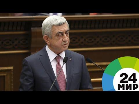 Серж Саргсян оставил пост премьер-министра Армении на фоне протестов - МИР 24