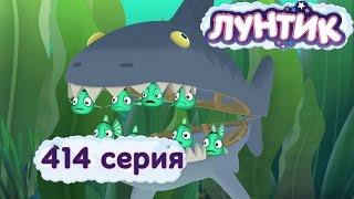 Лунтик - 414 серия. Морские обитатели