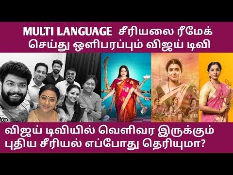 Bhagyalakshmi Vijay TV Serial   Bhagyalakshmi Vijay TV Promo   Vijay TV Today   Bakkiyalakshmi Promo