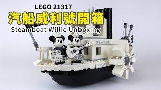 LEGO 21317 Ideas系列【汽船威利號】Steamboat Willie - SIUSIU就是米奇啦!