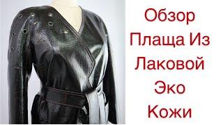 ОБЗОР ПЛАЩА ИЗ ЛАКОВОЙ ЭКО-КОЖИ/IRINAVARD