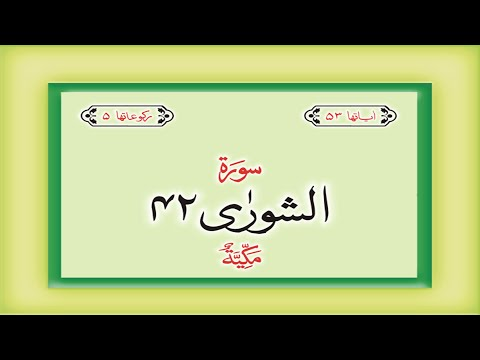 Surah 42 – Chapter 42 Ash Shura complete Quran with Urdu Hindi translation