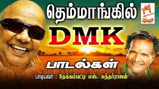 தெம்மாங்கில் தி.மு.க புகழ் பாடல்கள் Themmangil DMK Songs
