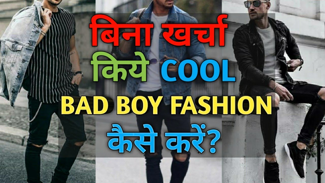 ज़बरदस्त BAD BOY STYLE बिना खर्चा करे (BEST TRICKS) | Bad Boy Style Fashion | Style Saiyan