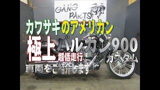 【激レア】極上・超低走行!バルカン900カスタム販売車両紹介!コレを逃せばこんなの無いぐらいの車両!
