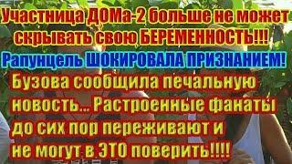 Дом 2 Новости 25 Июля 2019 (25.07.2019)