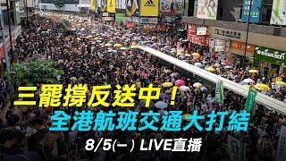 反送中/港民發起大三罷 香港最新狀況 三立新聞網SETN.com thumbnail