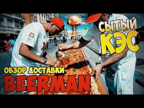 """Обзор доставки """"Beerman"""" в Новосибирске. Метровая пицца оО"""
