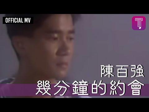陳百強 Danny Chan - 幾分鐘的約會 (Official Music Video) - YouTube
