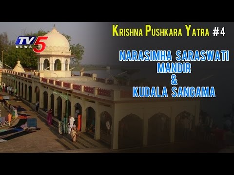 Krishna Pushkara Yatra #4 | Narsobawadi Narasimha Saraswati Mandir & Kudala Sangama | TV5 News