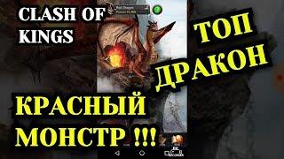 Clash of kings дракон / ТОП Драконы - Красный ЗАЩИТНИК / RussianBes /