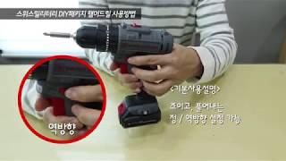 [제품소개]스위스밀리터리 DIY패키지 햄머드릴 사용방법…