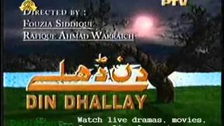 Din Dhallay Drama Title Song on PTV-Home | Pakistan Pro