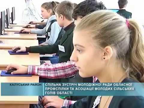 Вісті. Зустріч молодіжної ради профспілки держустанов таАсоціації молодих сільських голів області