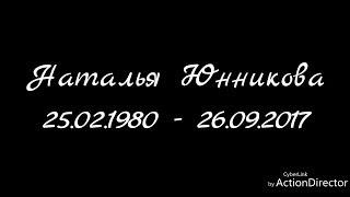 Наталья Юнникова - Be Still