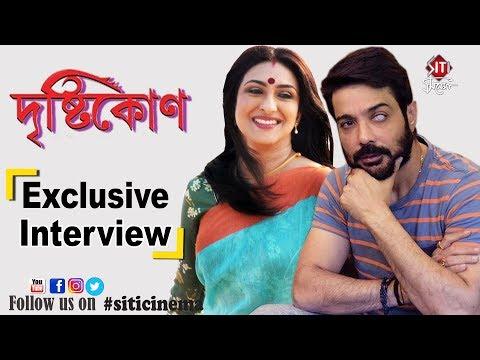 Drishtikone    Prosenjit Chatterjee   Rituparna    Kaushik Ganguly    Exclusive Interview