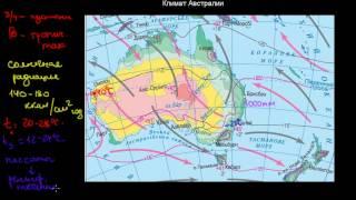 261  Климат Австралии