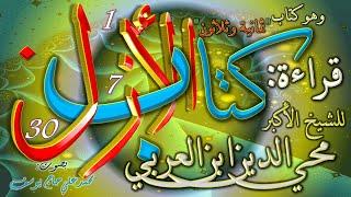 قراءة كتاب الأزل للشيخ الأكبر محي الدين ابن العربي