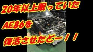 20年以上眠っていたAE86を5バルブ積んで復活させたどー! Repair a car【AE86】 sleeping for over 20 years. AE111Engine swap thumbnail