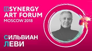 Онлайн музеи| Сильвиан Леви | SYNERGY ART FORUM 2018| Университет СИНЕРГИЯ