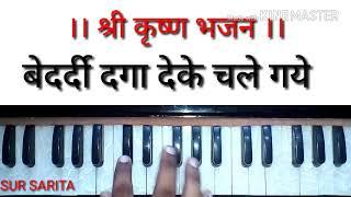 Bedardi daga deke chale Gaye harmonium Bhajan//बेदर्दी दगा देके चले गये//Sur Sarita