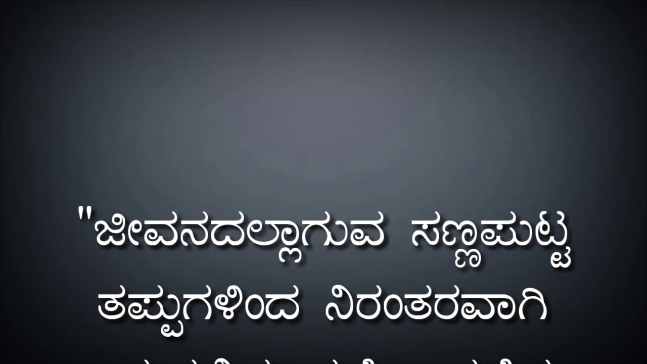 Life Quotes Kannada Kavanagalu  3 Quotes