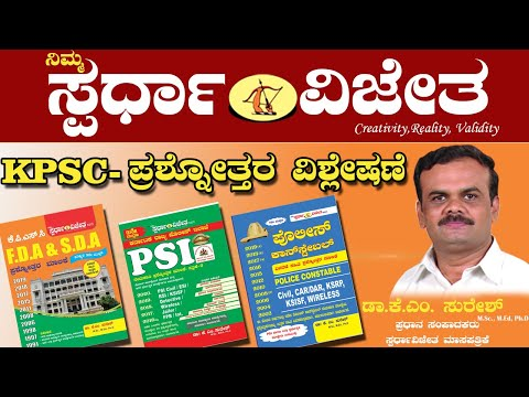 KPSC FDA Question & Answer Analysis, By Dr K M Suresh, Chief Editor,Spardha Vijetha