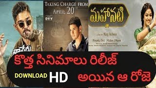 How to download Telugu latest movies( HD Quality) (తెలుగులొ)