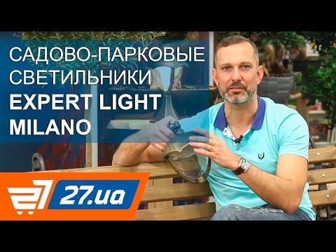 Садово-парковые светильники EXPERT Light Milano – 27.ua