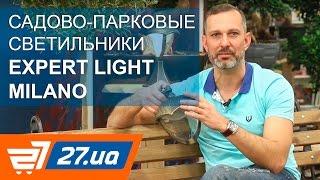 Садово-парковые светильники EXPERT Light Milano – 27.ua(, 2017-04-25T14:28:59.000Z)