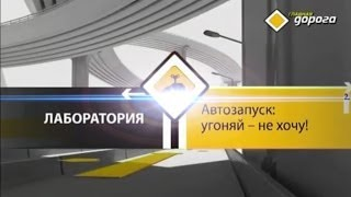 Сигнализация с автозапуском - установка