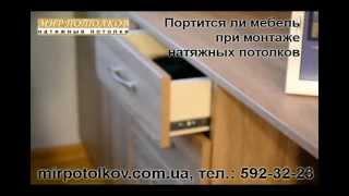 Портится ли мебель при монтаже натяжных потолков.(, 2014-03-05T10:21:08.000Z)