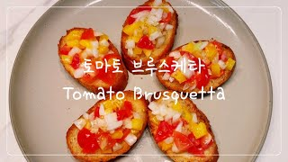 Sub) 와인 안주로 초간단 핑거푸드 토마토 브루스케타…