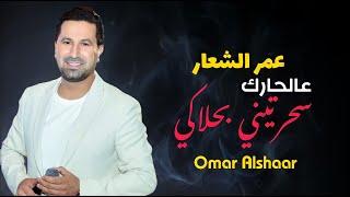 عمر الشعار - عالحارك - سحرتيني بحلاكي - انا البعتهم | Omar Alshaar 2021