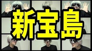 【アカペラ】 サカナクション「新宝島」 を歌ってみた 【__(アンダーバー)】 thumbnail