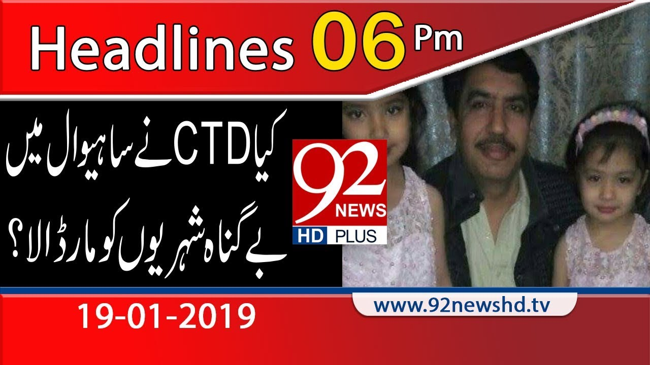 News Headlines | 6:00 PM | 19 January 2019 | 92NewsHD