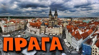 Прага - Что за город, отдых красивые места и Развлечение