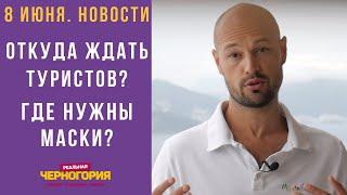 Черногория Новости 8 июня Откуда ждать туристов Где нужны маски В Баре будет еще один парк