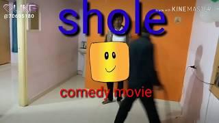 Basanti sholay, sholay super hit movie, comedy Bhojpuri sholay