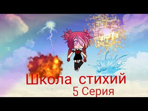 Школа стихий/5 серия/Gacha Life.